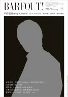 Barfout! Vol.271 平野紫耀 Brown's Books