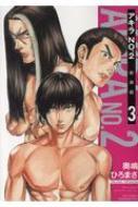 アキラno.2 新装版 3 リュウコミックス