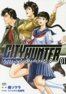 今日からCITY HUNTER 1 ゼノンコミックス
