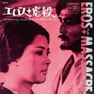 エロス+虐殺 【限定盤】(7インチシングルレコード)
