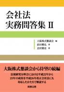 会社法 実務問答集 2