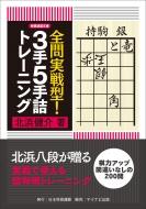 全問実戦型!3手5手詰トレーニング 将棋連盟文庫
