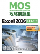 MOS攻略問題集Excel2016 エキスパート