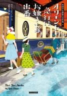 オリエント急行はお嬢さまの出番 英国少女探偵の事件簿 3 コージーブックス