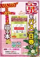 京都観光で3回以上バスを乗るならお得なこれ!「きょうをバス一日券で巡る本」2018年-2019年
