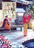 寺嫁さんのおもてなし 2 あやかし和カフェでご縁、結びます 富士見L文庫