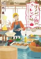 リノベご飯のレシピ帖 シャケの焼漬からこねつけバーガーまで 富士見L文庫