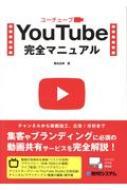 YouTube完全ガイド