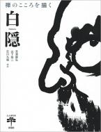 禅のこころを描く 白隠 とんぼの本