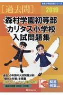 森村学園初等部・カリタス小学校入試問題集 2019 有名小学校合格シリーズ