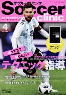 Soccer clinic (サッカークリニック)2018年 4月号