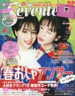 Seventeen (セブンティーン)2018年 4月号