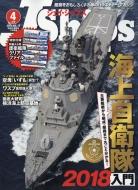 J Ships (ジェイシップス)2018年 4月号