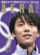 AERA (アエラ)2018年 3月 5日号
