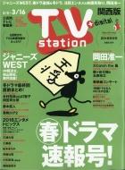 TV station (テレビステーション)関西版 2018年 3月 3日号