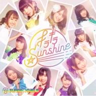 キラキラ☆Sunshine