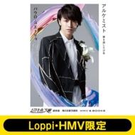 《超特急文庫 タカシ》 アルケミスト 夢を旅した少年【Loppi・HMV限定】