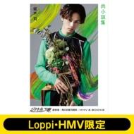 《超特急文庫 タクヤ 》 肉小説集【Loppi・HMV限定】