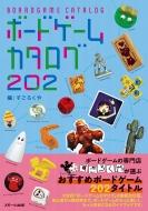 ボードゲームカタログ202