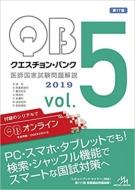 クエスチョン・バンク 医師国家試験問題解説 2019 Vol.5