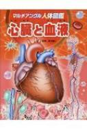 マルチアングル人体図鑑 心臓と血液