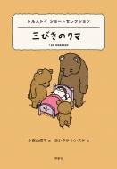 三びきのクマ トルストイショートセレクション 世界ショートセレクション