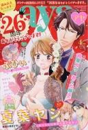Young Love Comic aya (ヤングラブコミックアヤ)2018年 4月号