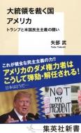 大統領を裁く国アメリカ トランプと米国民主主義の闘い 集英社新書