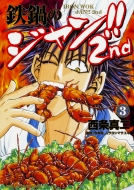 鉄鍋のジャン!! 2nd 3 ドラゴンコミックスエイジ