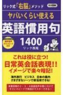 ヤバいくらい使える英語慣用句1400 ロング新書