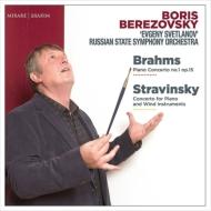 ブラームス:ピアノ協奏曲第1番、ストラヴィンスキー:ピアノと管楽器のための協奏曲、ボリス・ベレゾフスキー、ロシア国立交響楽団