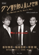 映画『クソ野郎と美しき世界』オフィシャルブック TJMOOK