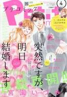 PETiT COMiC (プチコミック)2018年 4月号