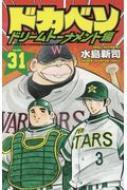 ドカベン ドリームトーナメント編 31 少年チャンピオン・コミックス