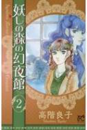 妖しの森の幻夜館 2 ボニータ・コミックス