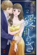 すべて愛のしわざ 2 Miu恋愛max Comics