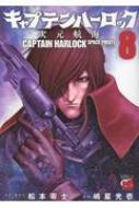 キャプテンハーロック -次元航海-8 チャンピオンredコミックス