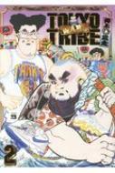 Tokyo Tribe Waru 2 ヤングチャンピオン・コミックス
