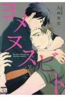 ヨメヌスビト オークラコミックスアクアコミックシリーズ