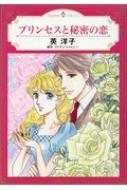 プリンセスと秘密の恋 エメラルドコミックス ハーモニィコミックス