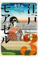 江戸モアゼル 3 バーズコミックス スピカコレクション