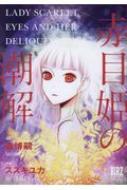 赤目姫の潮解 バーズコミックス スペシャル