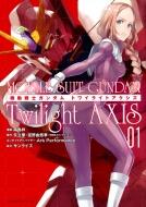 機動戦士ガンダム Twilight AXIS 1 ヤングマガジンKC