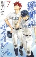 群青にサイレン 7 マーガレットコミックス