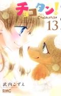 チョコタン! 13 りぼんマスコットコミックス