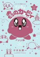 星のカービィ デデデでプププなものがたり デデデ編 てんとう虫コミックス スペシャル
