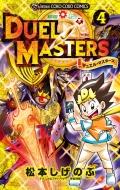 デュエル・マスターズ 4 てんとう虫コミックス