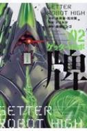 ゲッターロボ 牌 2 近代麻雀コミックス