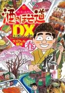 酒のほそ道dx 四季の肴 春編 ニチブン・コミックス