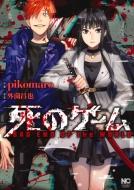 死のゲーム ニチブン・コミックス